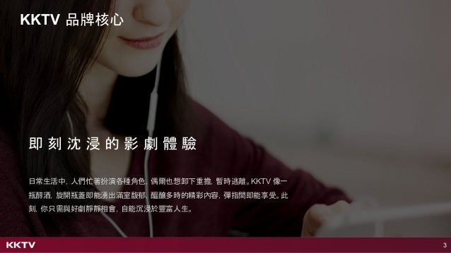 Design & Growth @ KKTV - uP!ck Sharing Slide 3