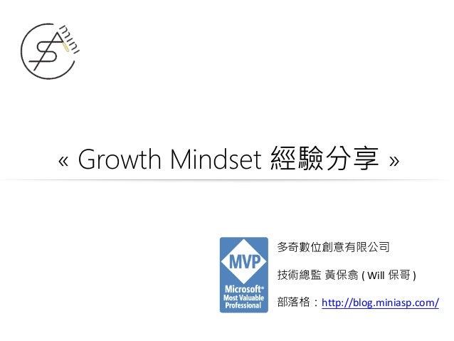 « Growth Mindset 經驗分享 » 多奇數位創意有限公司 技術總監 黃保翕 ( Will 保哥 ) 部落格:http://blog.miniasp.com/