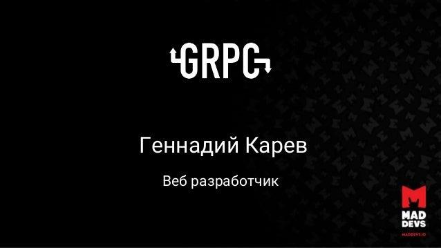 Геннадий Карев Веб разработчик