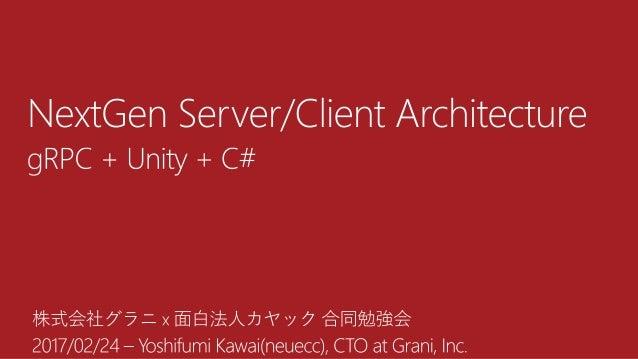 http://grani.jp/ http://engineering.grani.jp/ https://github.com/neuecc/UniRx/ https://github.com/neuecc/ZeroFormatter/