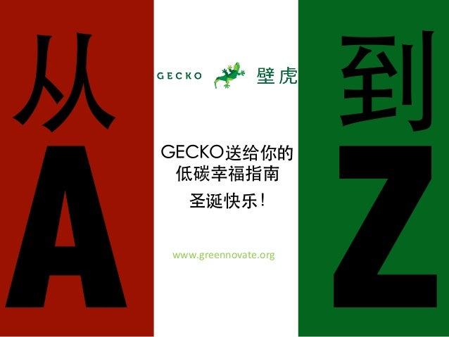 从                         到A Z      GECKO送给你的       低碳幸福指南        圣诞快乐!      www.greennovate.org