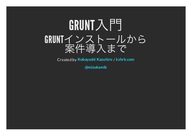 GRUNT‾!GRUNT¾ Õçß vœØk−‾—Created by /Kobayashi Kazuhiro kzhrk.com @mizukamik