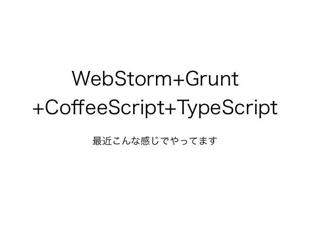 WebStorm+Grunt +CoffeeScript+TypeScript 最近こんな感じでやってます