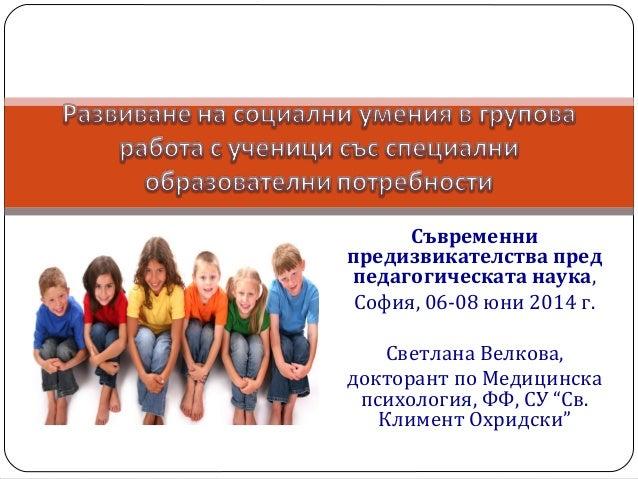 Съвременни предизвикателства пред педагогическата наука, София, 06-08 юни 2014 г. Светлана Велкова, докторант по Медицинск...