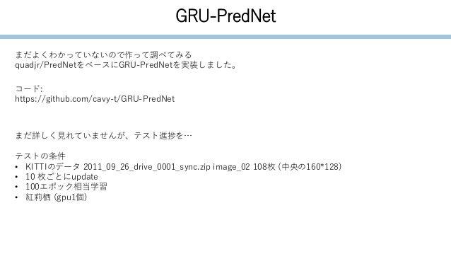 GRU-PredNet まだよくわかっていないので作って調べてみる quadjr/PredNetをベースにGRU-PredNetを実装しました。 コード: https://github.com/cavy-t/GRU-PredNet まだ詳しく見...