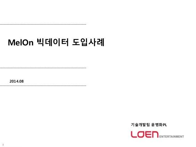 MelOn 빅데이터 도입사례  2014.08  기술개발팀 윤병화PL
