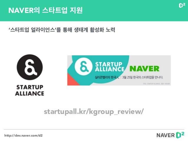 [Gsc2014 spring(9)]naver d2 소개 (gsc2014) Slide 2