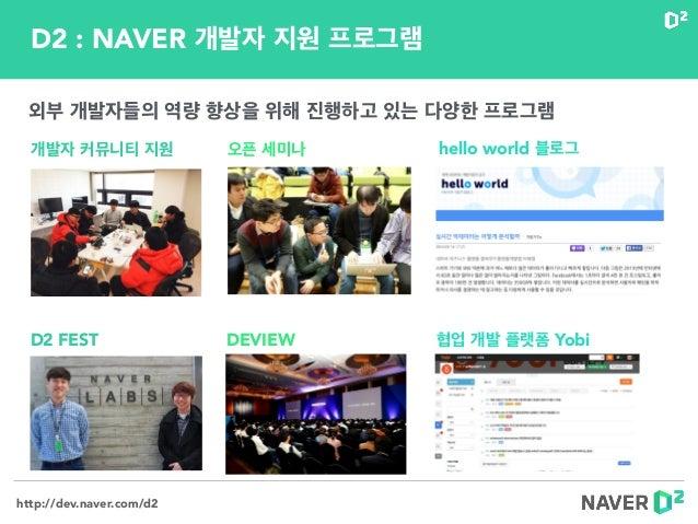 [Gsc2014 spring(9)]naver d2 소개 (gsc2014) Slide 3