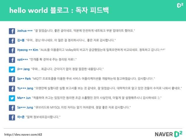 http://dev.naver.com/d2 hello world 블로그 : 독자 피드백