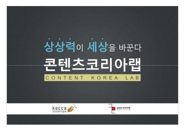 Gsc2015 봄 07 박승준-한국콘텐츠진흥원_콘텐츠코리아 랩 소개자료