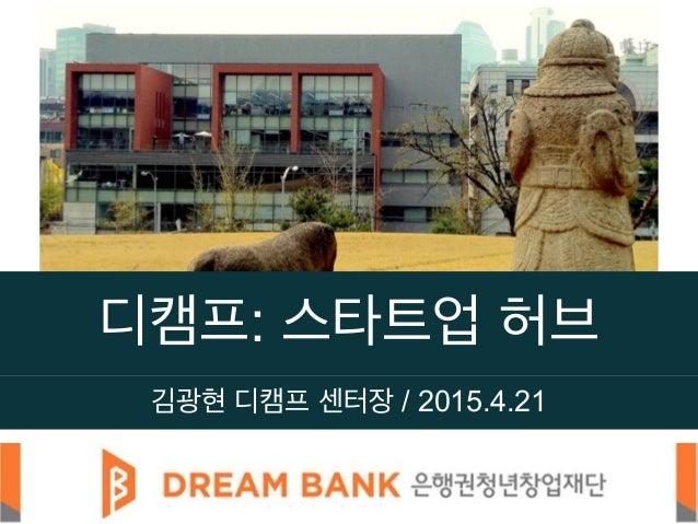 디캠프: 스타트업 허브 김광현 디캠프 센터장 / 2015.4.21