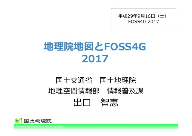 Ministry of Land, Infrastructure, Transport and TourismGeospatial Information Authority of Japan 地理院地図とFOSS4G 2017 国土交通省 国...