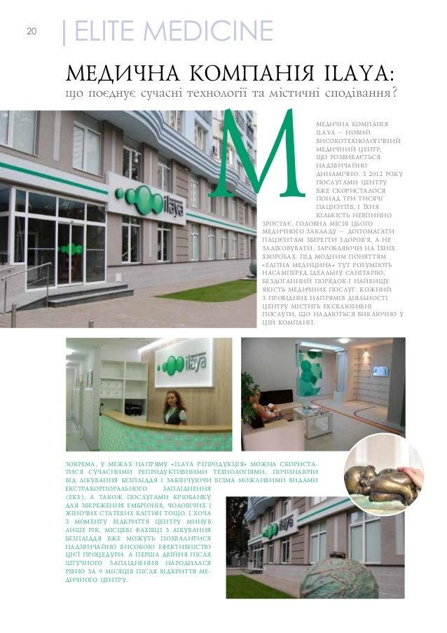 |Elite medicine20 Медична компанія ilaya: що поєднує сучасні технології та містичні сподівання? Медична компанія Іlaya – н...