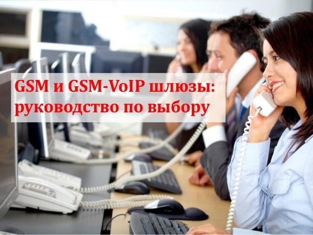 GSM и GSM-VoIP шлюзы:  руководство по выбору