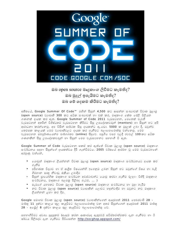 ඔබ open source මෘදකාංග ලවමට කැමතද?                      ඔබ මදල ඉපැයමට කැමතද?                    ඔබ ේම ේදකම කරමට කැමතද?අතතේ...