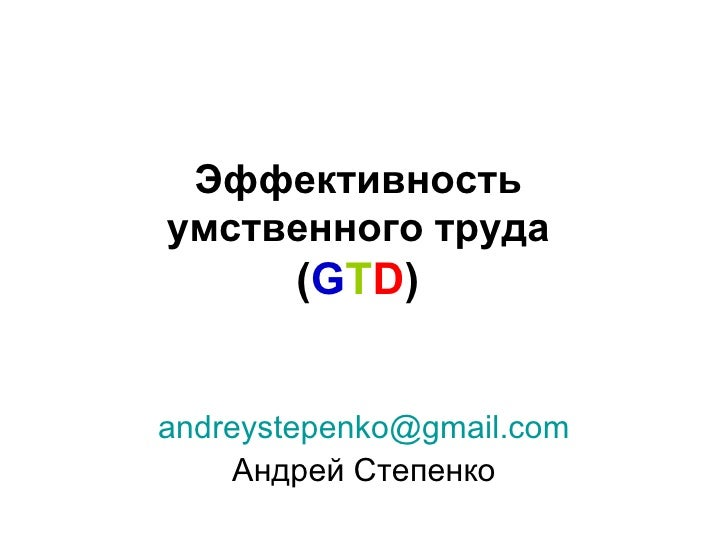 Эффективность  умственного труда  ( G T D )   [email_address] Андрей Степенко