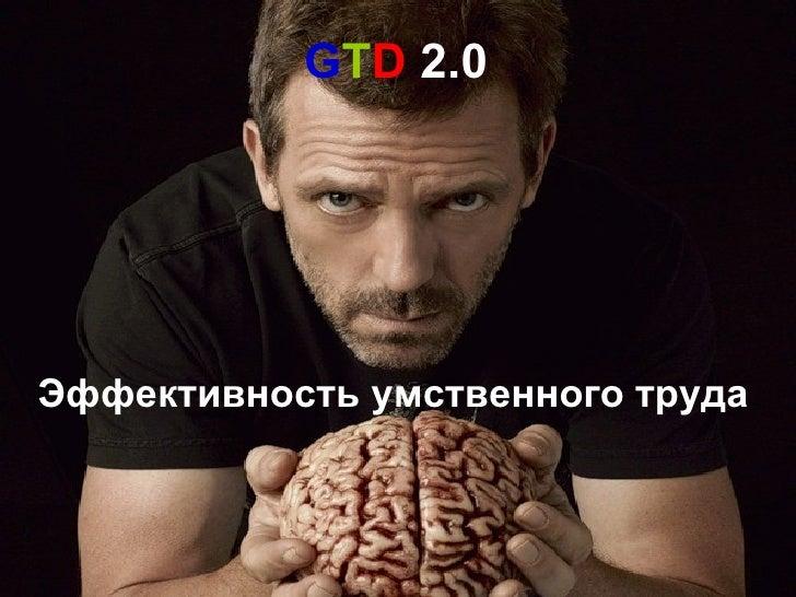 Эффективность умственного труда   G T D   2.0