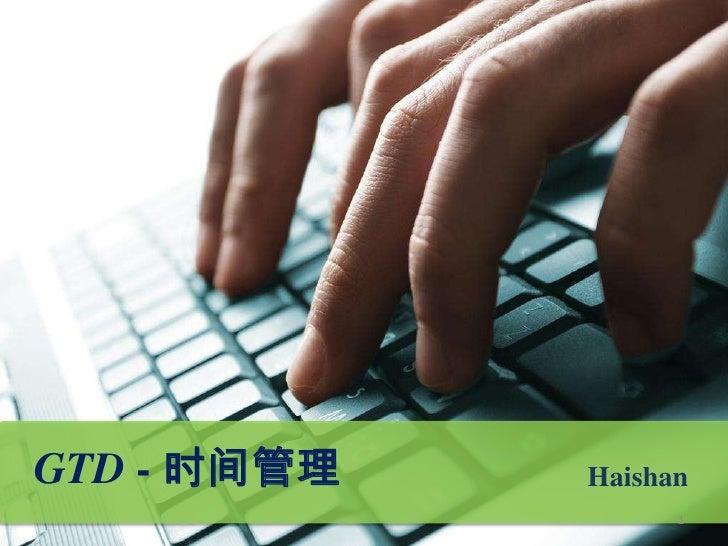 GTD - 时间管理<br />Haishan<br />1<br />