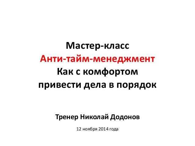 АНТИ ТАЙМ МЕНЕДЖМЕНТ НИКОЛАЙ ДОДОНОВ СКАЧАТЬ БЕСПЛАТНО