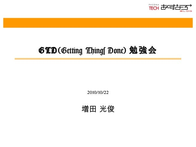 GTD(Getting Things Done) 勉強会 2010/10/22 増田 光俊