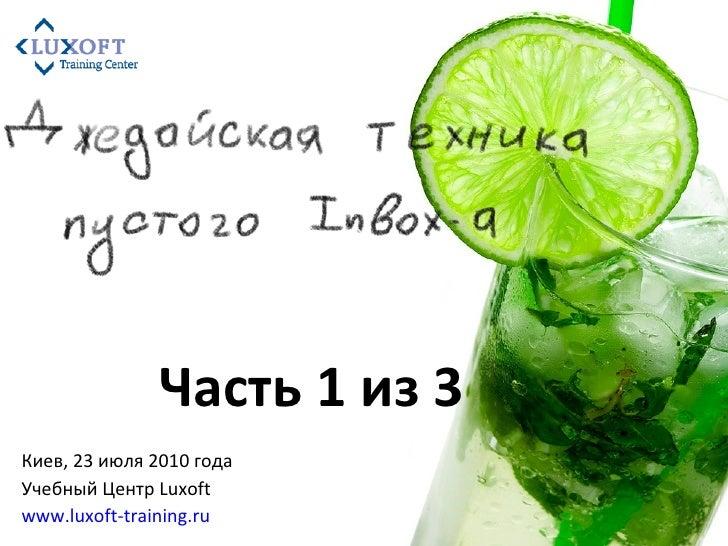 Киев, 23 июля 2010 года Учебный Центр  Luxoft www.luxoft-training.ru   Часть 1 из 3