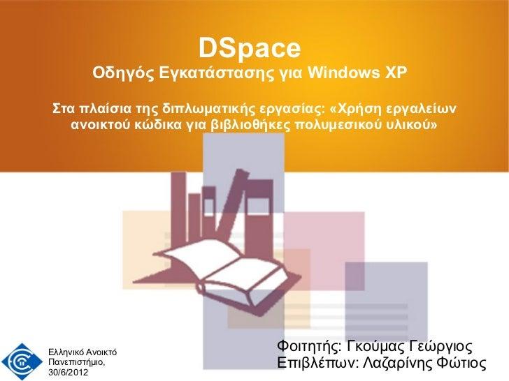 DSpace          Οδηγός Εγκατάστασης για Windows XP Στα πλαίσια της διπλωματικής εργασίας: «Χρήση εργαλείων   ανοικτού κώδι...