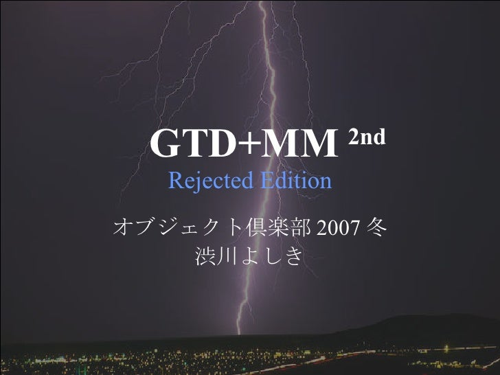 GTD+MM  2nd  Rejected Edition オブジェクト倶楽部 2007 冬 渋川よしき