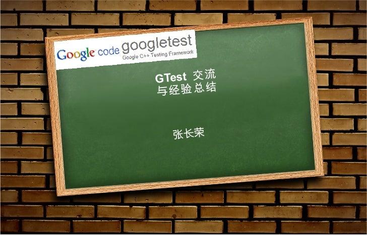 GTest  交流 与经验总结 张长荣