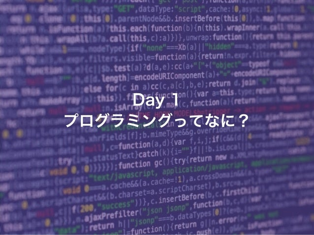1 © KAZUKI SAITO Day 1 プログラミングってなに?