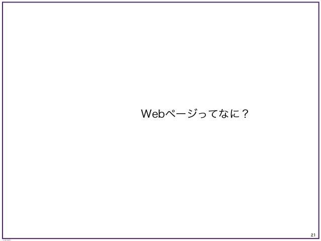 21 © KAZUKI SAITO Webページってなに?