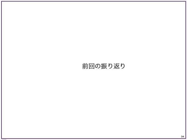 34 © KAZUKI SAITO 前回の振り返り
