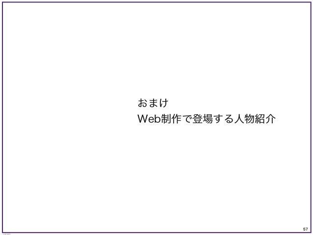 57 © KAZUKI SAITO おまけ Web制作で登場する人物紹介
