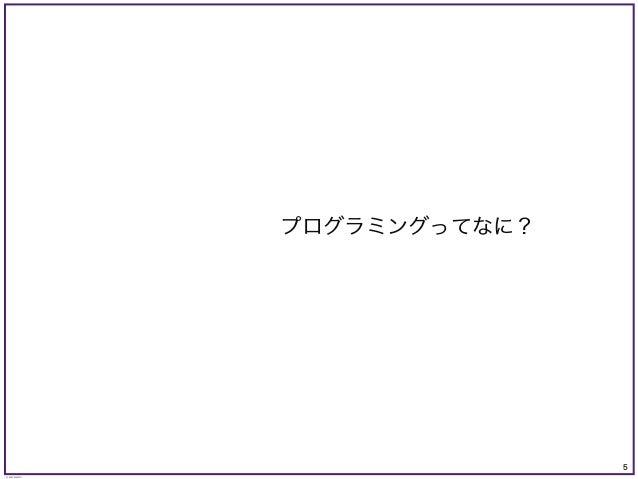 5 © KAZUKI SAITO プログラミングってなに?
