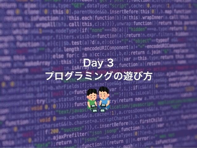 60 © KAZUKI SAITO Day 3 プログラミングの遊び方
