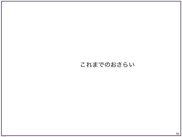 62 © KAZUKI SAITO これまでのおさらい
