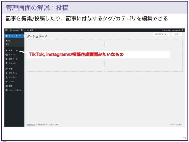 77 © KAZUKI SAITO 記事を編集/投稿したり、記事に付与するタグ/カテゴリを編集できる 管理画面の解説:投稿 TikTok, instagramの投稿作成画面みたいなもの