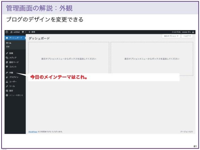 81 © KAZUKI SAITO ブログのデザインを変更できる 管理画面の解説:外観 今日のメインテーマはこれ。