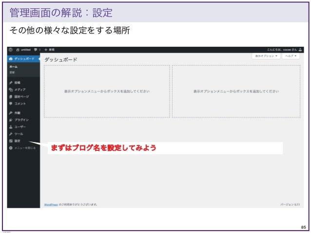 85 © KAZUKI SAITO その他の様々な設定をする場所 管理画面の解説:設定 まずはブログ名を設定してみよう