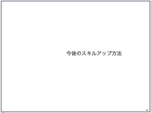 91 © KAZUKI SAITO 今後のスキルアップ方法