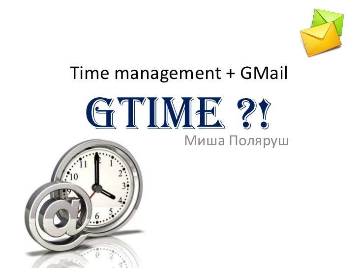 Time management + GMail GTime ?!  Миша Поляруш