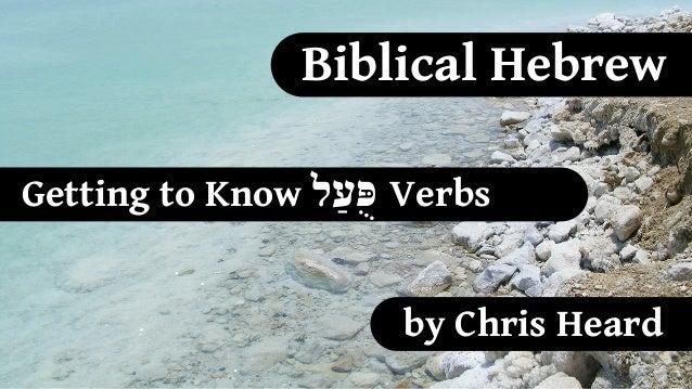 Biblical HebrewGetting to Know  פֻּעַלVerbs                     by Chris Heard
