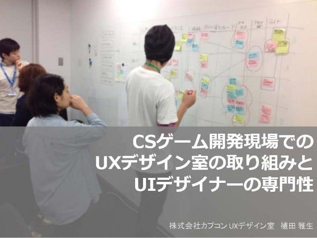 GTMF2016:株式会社Tooセッション 「CSゲーム開発現場での UXデザイン室の取り組みと UIデザイナーの専門性」by 株式会社カプコン