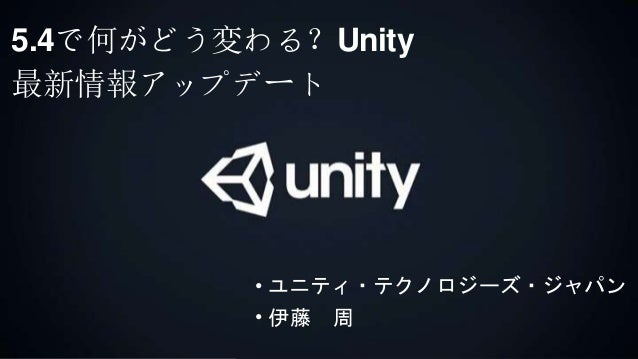 COPYRIGHT 2014 @ UNITYTECHNOLOGIES 5.4で何がどう変わる?Unity 最新情報アップデート • ユニティ・テクノロジーズ・ジャパン • 伊藤 周