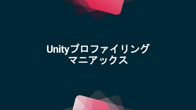 Unityプロファイリング マニアックス