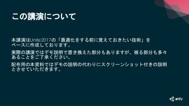 GTMF 2017:Unityプロファイリングマニアクス ユニティ・テクノロジーズ・ジャパン合同会社 Slide 3
