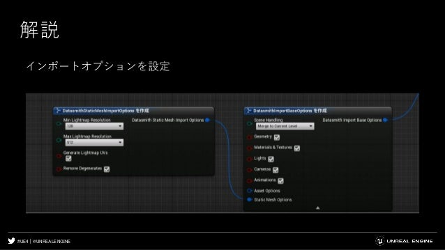 GTMF2019] Python / BlueprintによるUnreal Engineの自動化