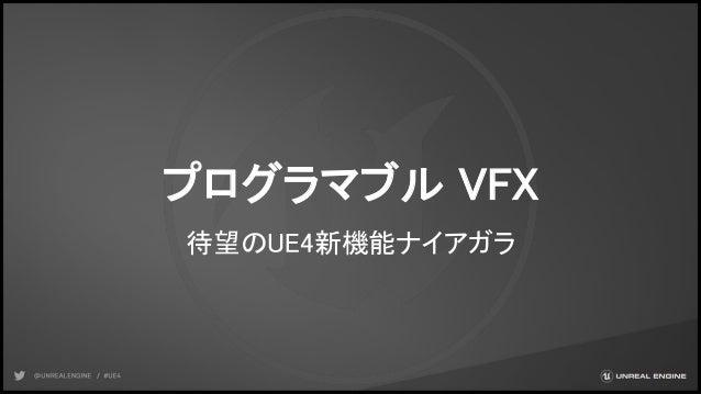 プログラマブル VFX 待望のUE4新機能ナイアガラ