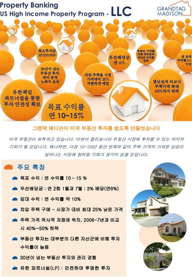 Property Banking  US High Income Property Program -  최소투자금 US$30,000  30년이 넘는 부동산 투자, 관리 운영 노하우 보유  유한책임 파트너쉽을 통한 투자 안전성 확...