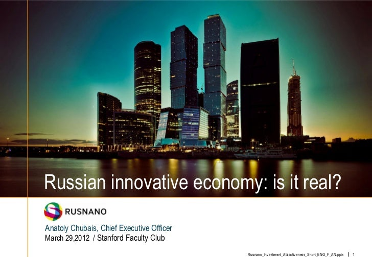 Russian innovative economy: is it real?Anatoly Chubais, Chief Executive OfficerMarch 29,2012 / Stanford Faculty Club      ...
