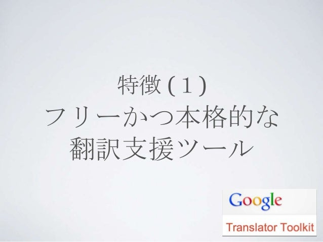Google Translator Toolkitと翻訳メモリ(ノーカット版)